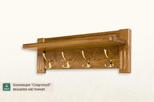 Полка вешалка для прихожей своими руками - Krasz.ru