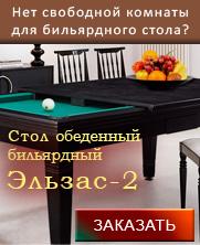 Купить стол обеденный бильярдный Эльзас-2